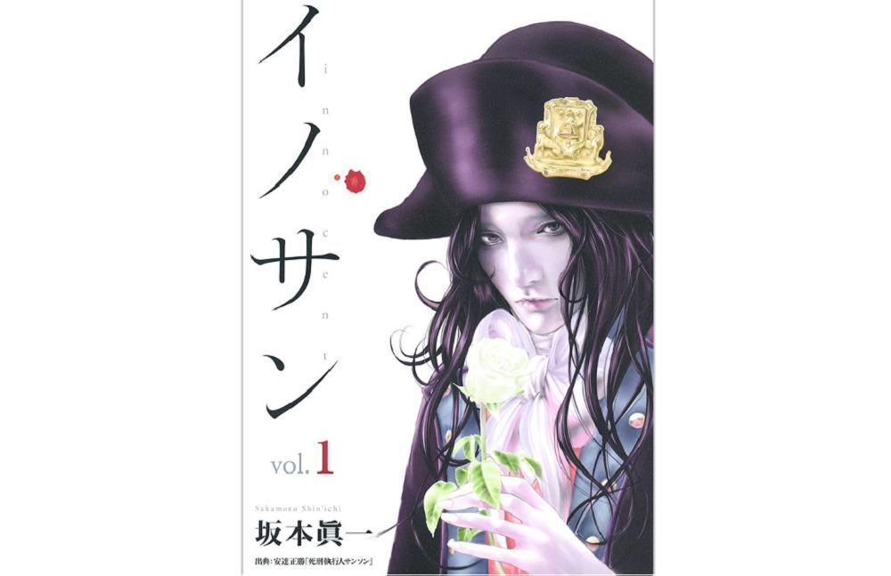 「イノサン」を全巻全話無料で読む方法!