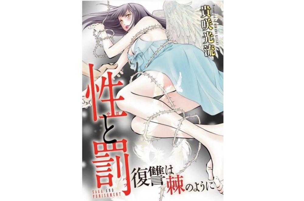 性と罰 ~復讐は棘のように~【第4話】のネタバレ・感想!
