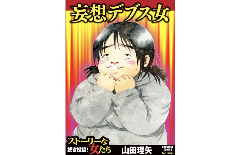 『妄想デブス女』の結末までのネタバレ・感想!今すぐ無料でも読める!