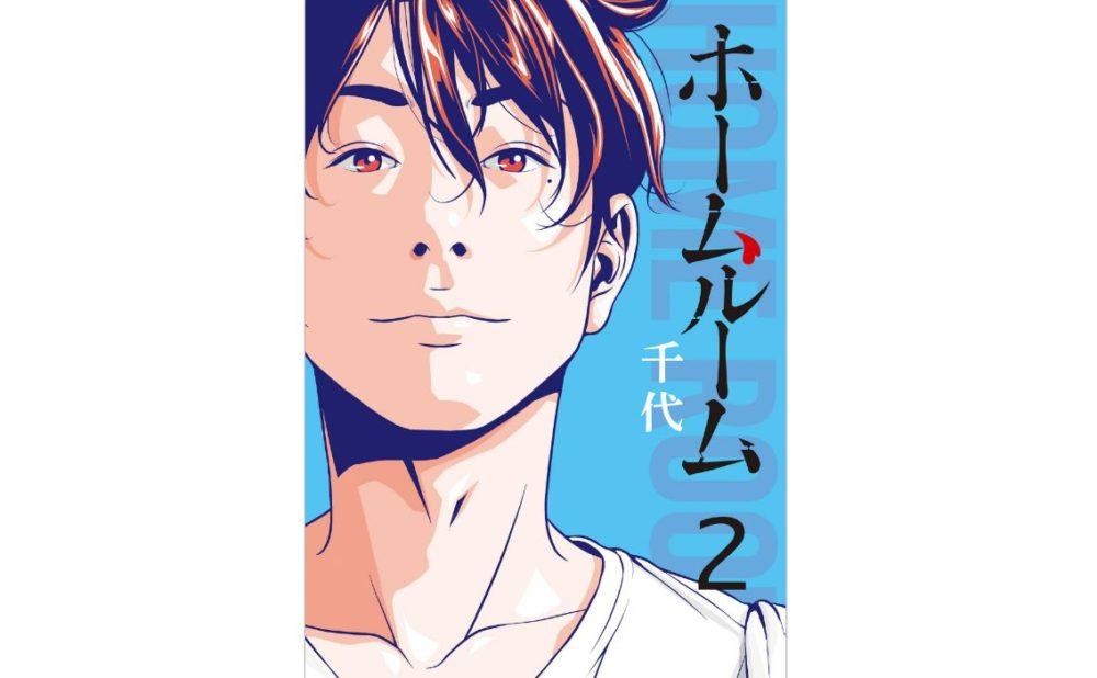 ホームルーム【第2巻】のネタバレ・感想!ヤバいのは愛田だけではなかった・・・