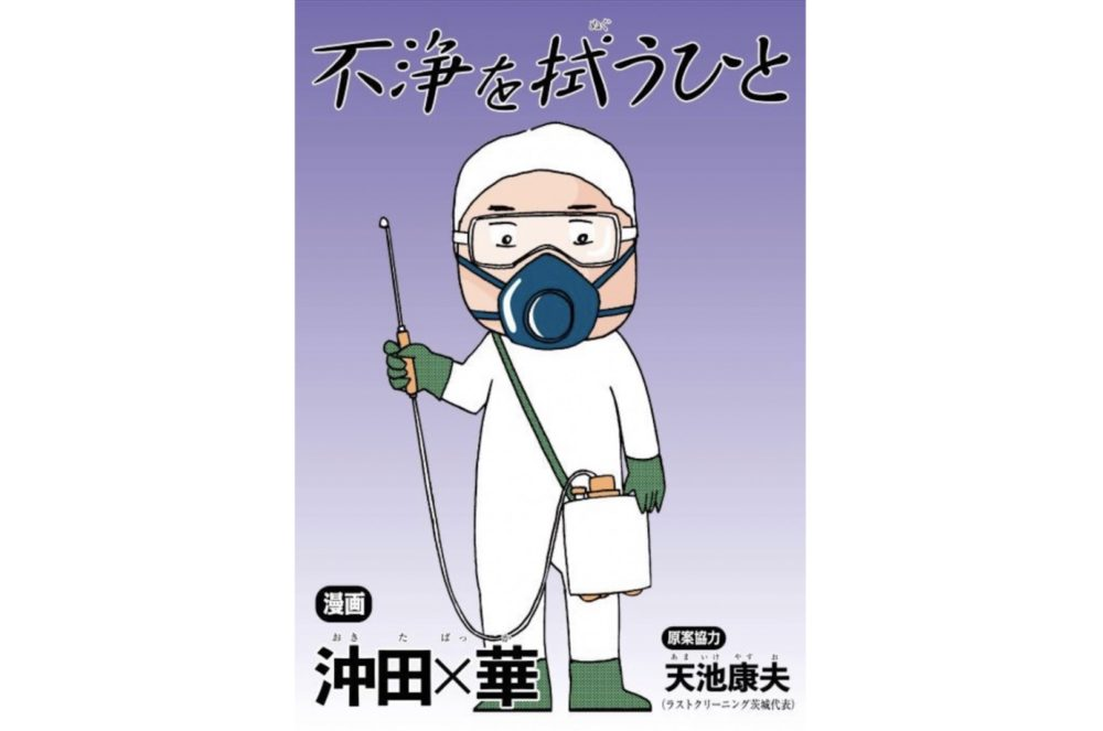 不浄を拭うひと【第8話】のネタバレ・感想!