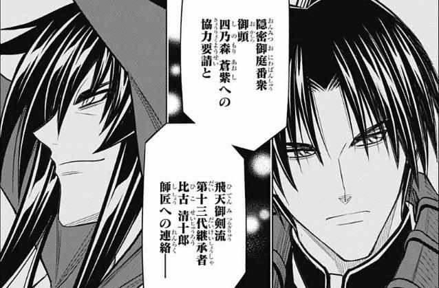 るろうに剣心北海道編【第13話】のネタバレ・感想!