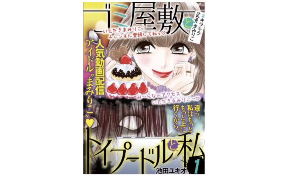 ゴミ屋敷とトイプードルと私の続き【まみりこ編】第4話-3のネタバレ・感想!