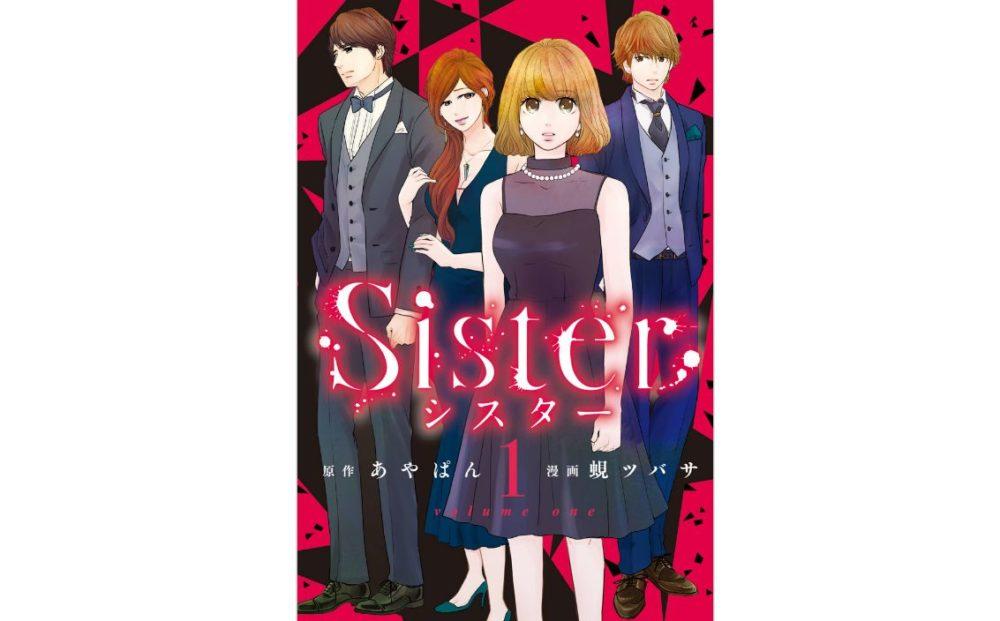 Sister【第21話】のネタバレ・感想!