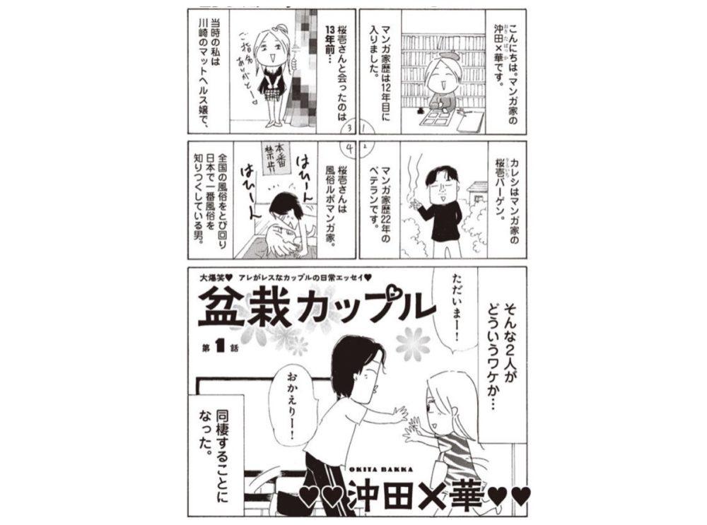 盆栽カップル【第1話】ネタバレ・感想