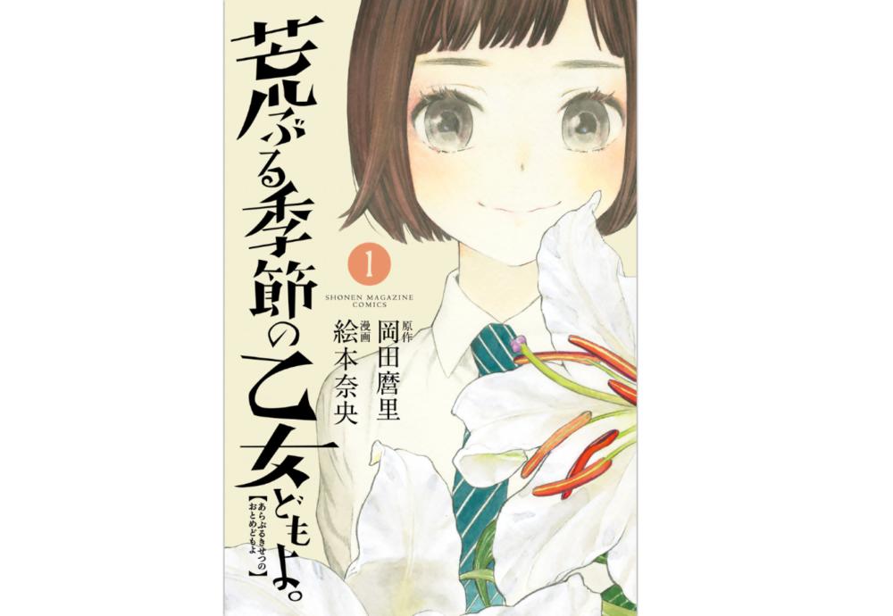 「荒ぶる季節の乙女どもよ。」を全巻無料で読む方法!