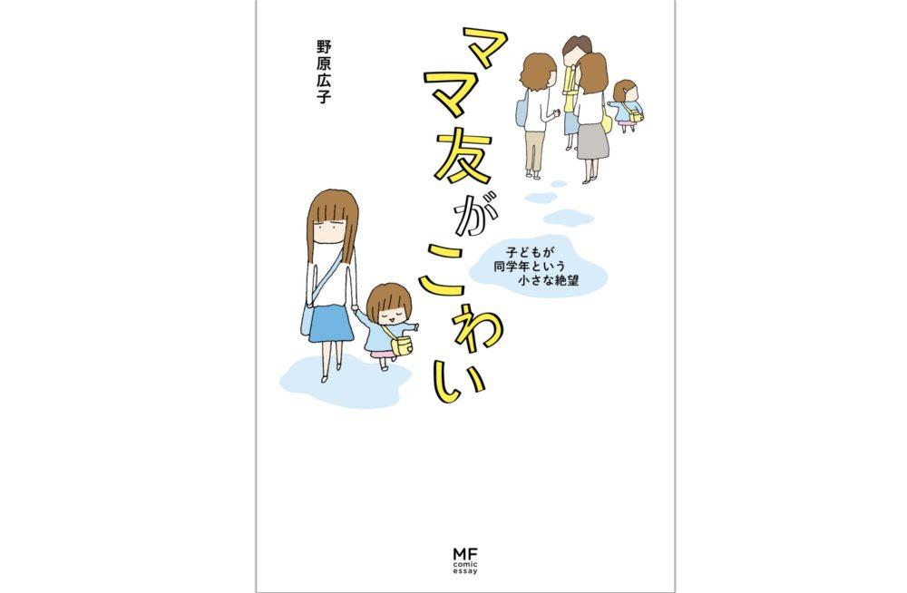 ママ友がこわい【第2話】(ステージ2)ネタバレ・感想!幸せなはずなのにどうして孤独だと思ってしまうんだろう