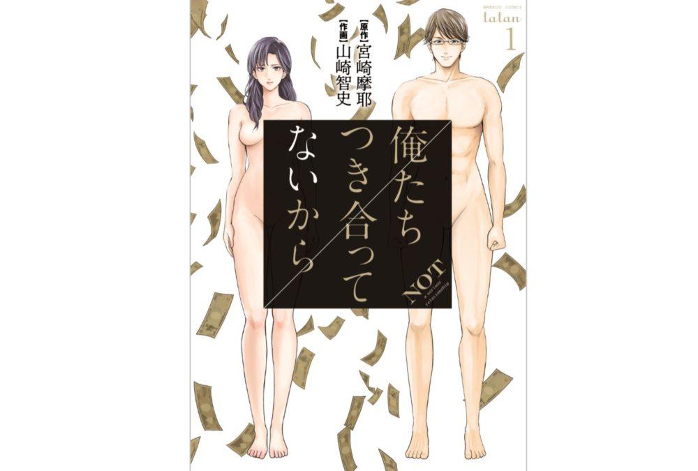 漫画「俺たちつき合ってないから」を最新刊含め全巻無料で読む方法!