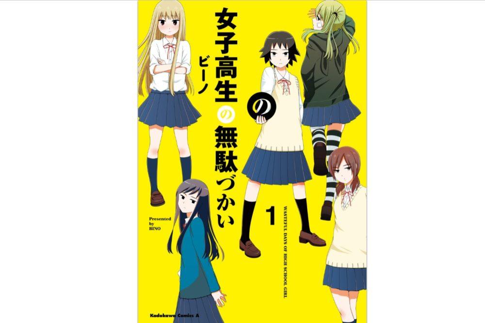 漫画「女子高生の無駄づかい」のお好きな1巻分と最新話を無料で読む方法!