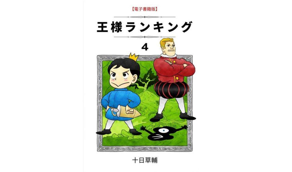 王様ランキング【4巻/第55話】のネタバレ・感想!旅立ちの時…