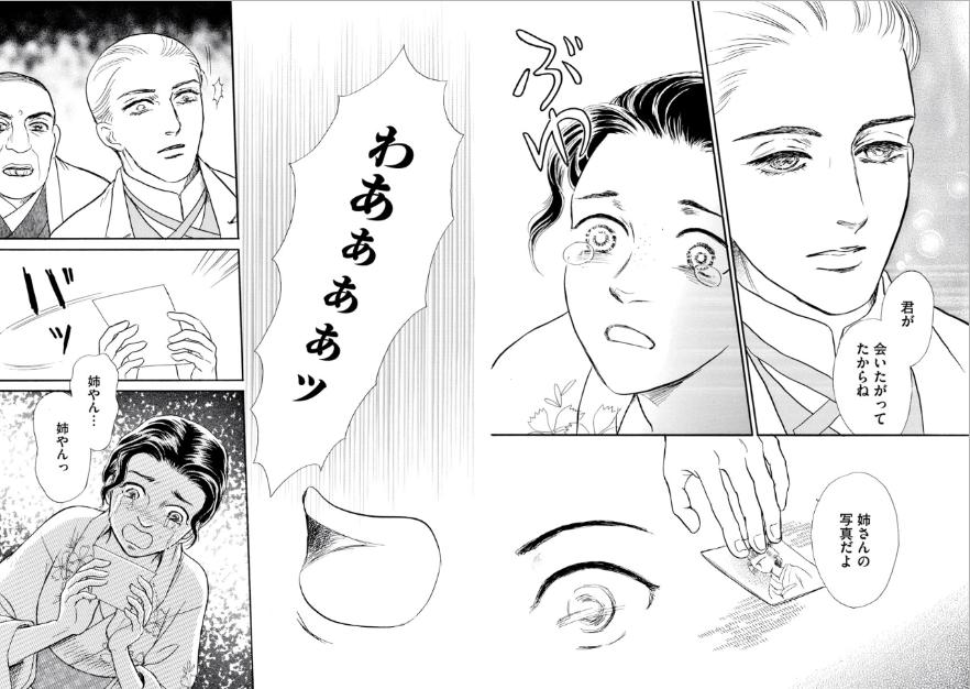 声なきものの唄~瀬戸内の女郎小屋~【40話】のネタバレ・感想!ついにサヨリの消息が!?