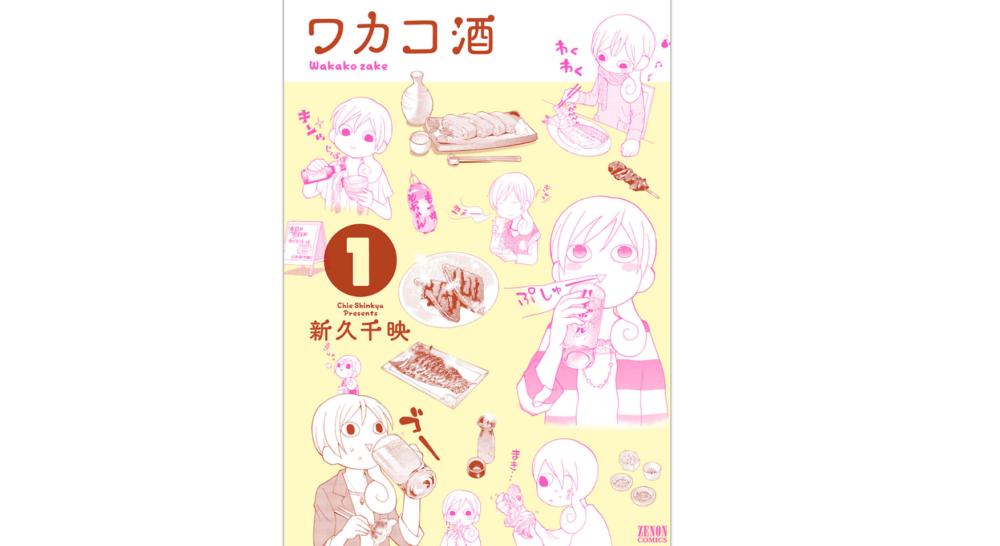 漫画「ワカコ酒」を最新刊含め全巻無料で読む方法!