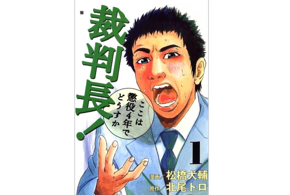 漫画「裁判長!ここは懲役4年でどうすか」を全巻全話無料で読む方法