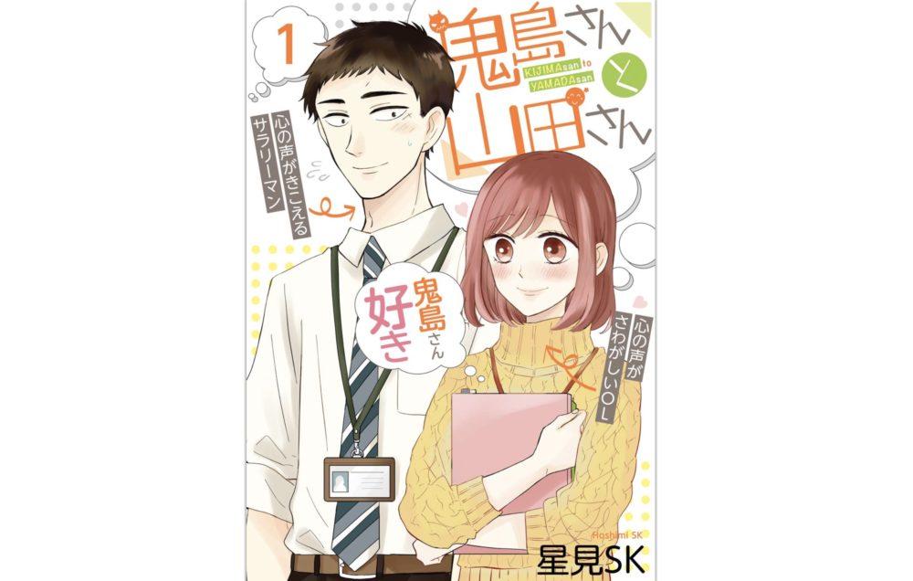 鬼島さんと山田さん【第2話】ネタバレ・感想!