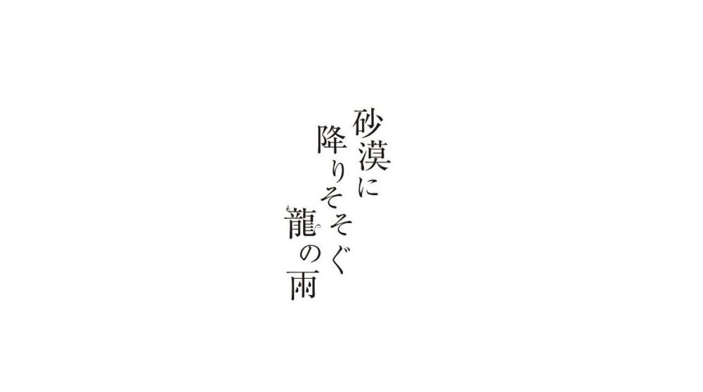 砂漠に降りそそぐ龍の雨【第29話】ネタバレ・感想!