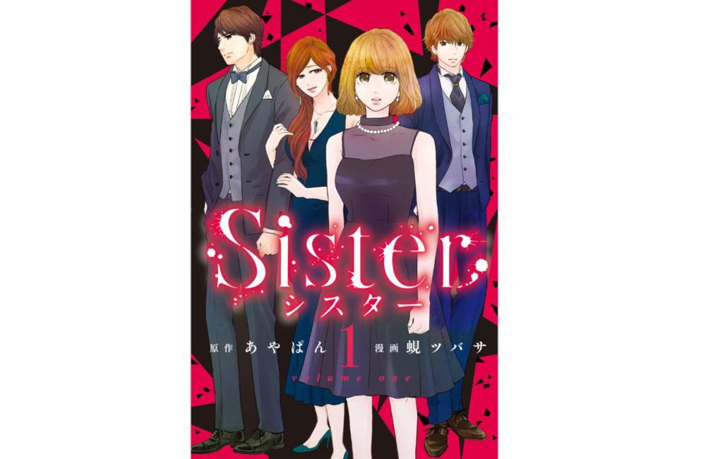 Sister【第28話】のネタバレ・感想!