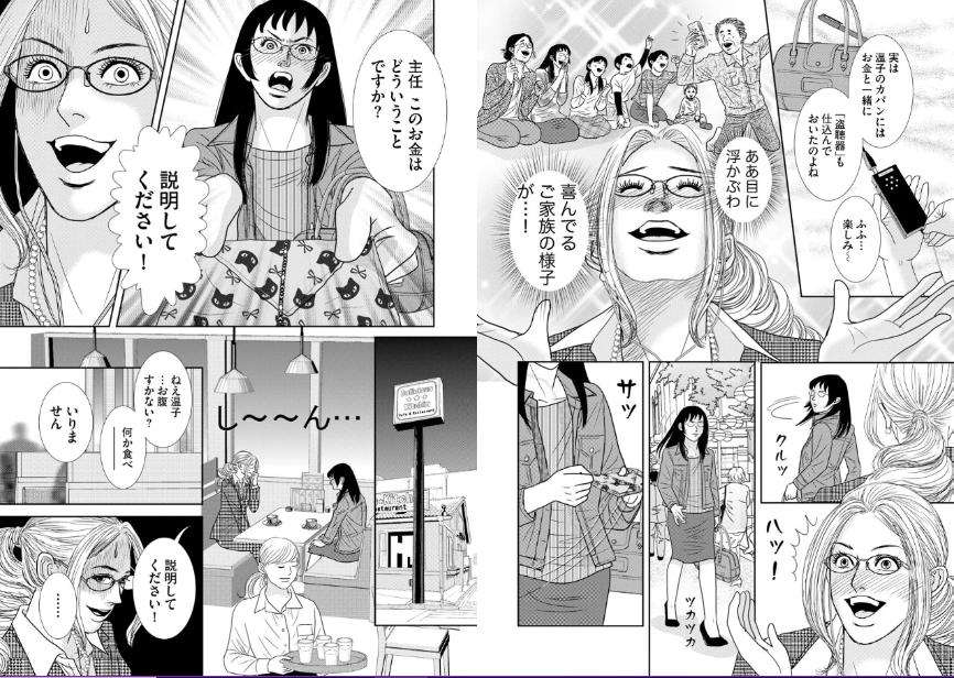 覗く女~ハルミ35歳は、友達がいない~【第5話】のネタバレ・感想!「お金じゃ友達は買えませんから!!!」