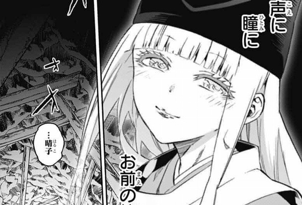 双星の陰陽師【第76話】のネタバレ・感想!