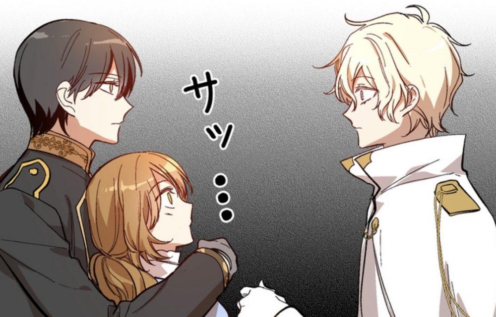 彼女が公爵邸に行った理由【第87話】のネタバレ・感想!