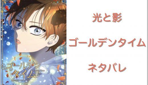 ピッコマ 光と影【続編・ゴールデンタイム】第5話のネタバレ・感想!