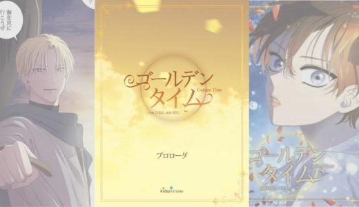 ピッコマ「光と影/ゴールデンタイム」のネタバレ一覧まとめ!